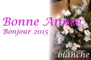 2015blanche